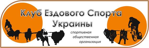 Клуб Ездового Спорта Украины