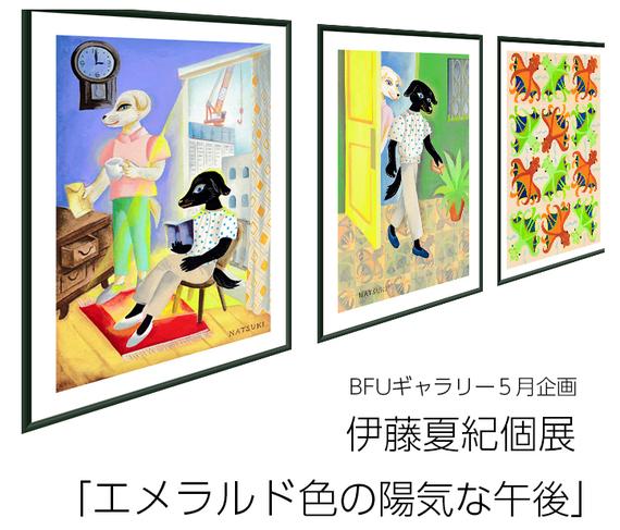 ホテル暴風雨 BFUギャラリー5月企画 伊藤夏紀個展 「エメラルド色の陽気な午後」