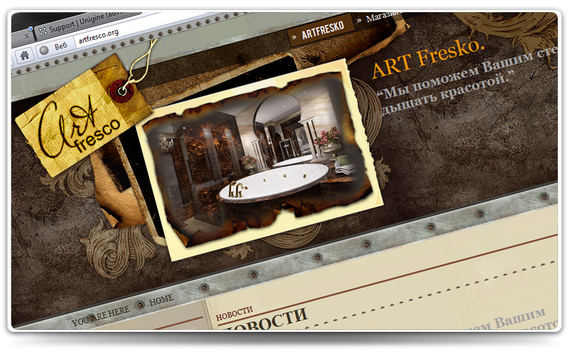 сайт ArtFresko.org