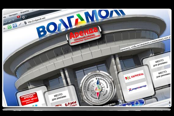 TRK Volgamoll, ТРК ВолгаМолл Волжский, Официальный сайт ТРК ВолгаМолл