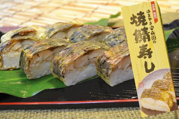 安兵衛の焼鯖寿司