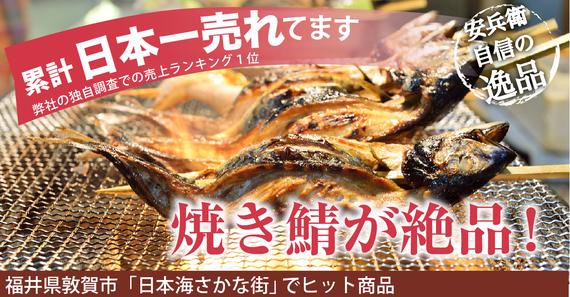 熱々の焼鯖 絶品の焼き鯖 日本一うれている焼き鯖