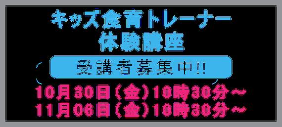 キッズ食育トレーナー体験講座 受講者募集中!!