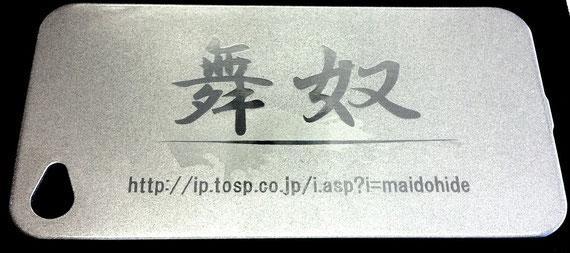 「舞奴」ロゴ