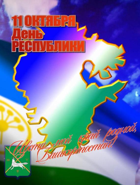 Поздравление в прозе с днем республики башкортостан