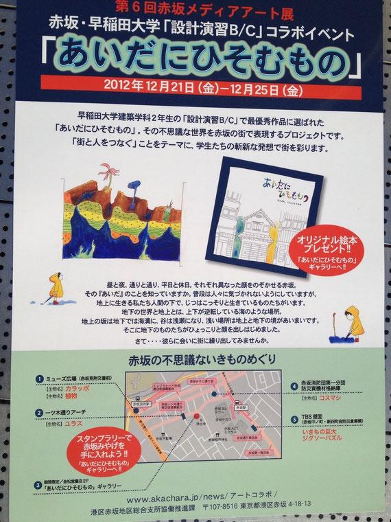 赤坂・早稲田大学建築学科コラボイベント『あいだにひそむもの』(12月21日〜25日)開催です。