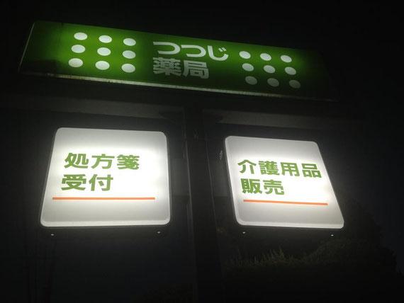 内照式 両面看板用LED ADライト 設置例