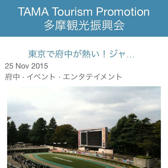Blog of Japanese version TAMA Toursim Promotion - Visit Tama ブログ 日本語版 多摩観光振興会