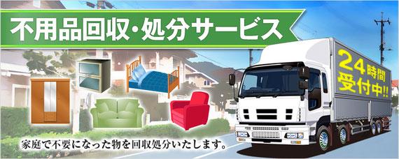 東京 不用品処分 東京都の不用品回収 引っ越しごみ 粗大ごみ