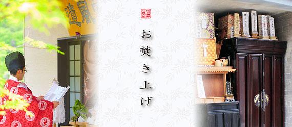 東京都北区の遺品整理 お焚き上げ供養
