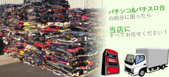 東京 パチンコ台  スロット台の処分 回収 片付け業務