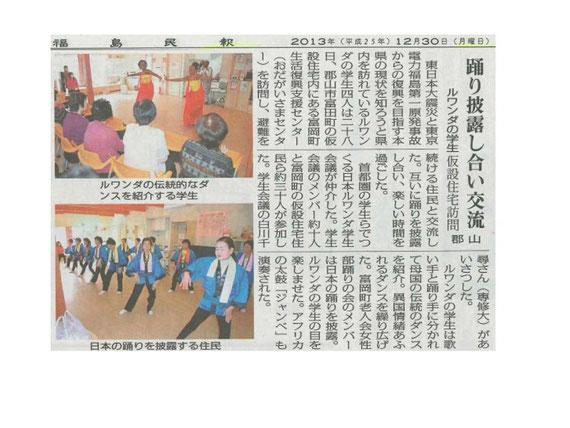 福島民報 12月30日付より