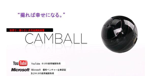 超小型録画機 CAMBALL2.0