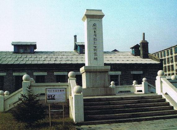 中帰連が「撫順戦犯管理所」に建立した『謝罪碑』(1988年建立)