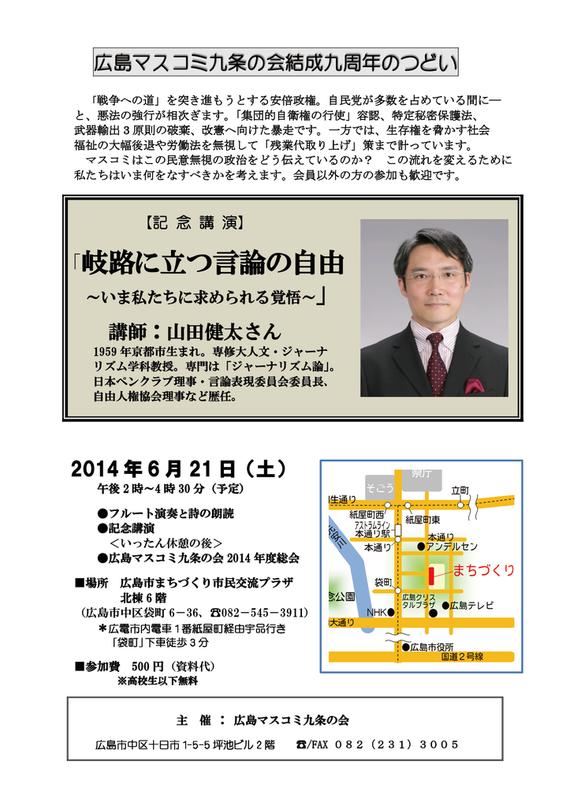 広島マスコミ九条の会九周年のつどいチラシ