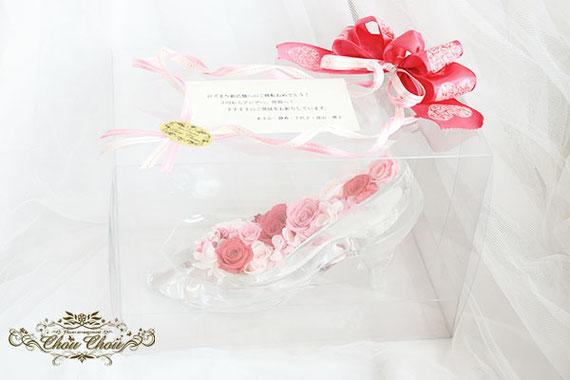 開店祝い 祝花 プリザーブドフラワー アレンジ ガラスの靴 バラ オーダーフラワー  シュシュ
