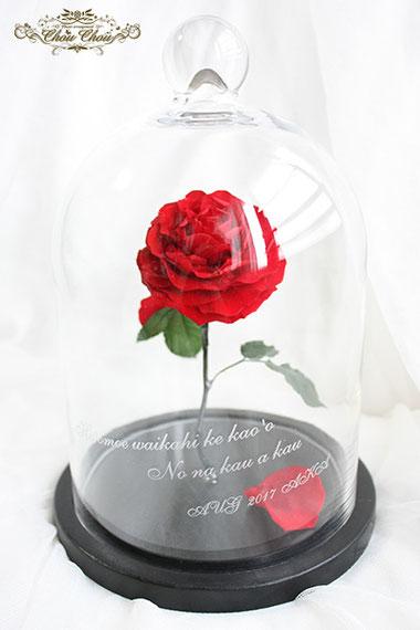 プロポーズ 美女と野獣 一輪の薔薇 ガラスドーム  プリザーブドフラワー 赤薔薇 オーダーフラワー  シュシュ chouchou