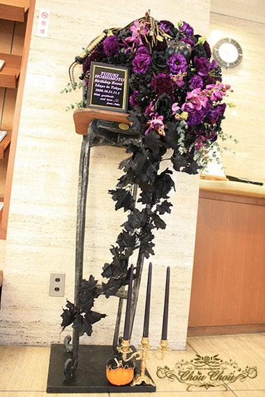 スタンド花 フラスタ 黒 紫 ブラック パープル ハロウィン 椅子 チェア 星元裕月 バースデーイベント オーダーメイド