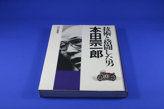技術と格闘した男 本田宗一郎