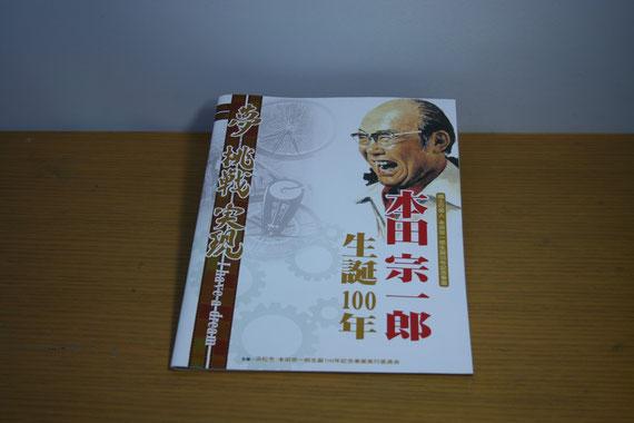本田宗一郎生誕100年