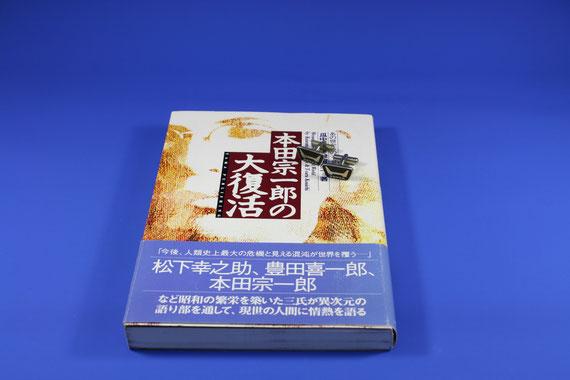 本田宗一郎の大復活
