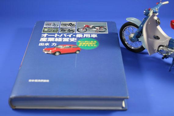 オートバイ・乗用車産業経営史
