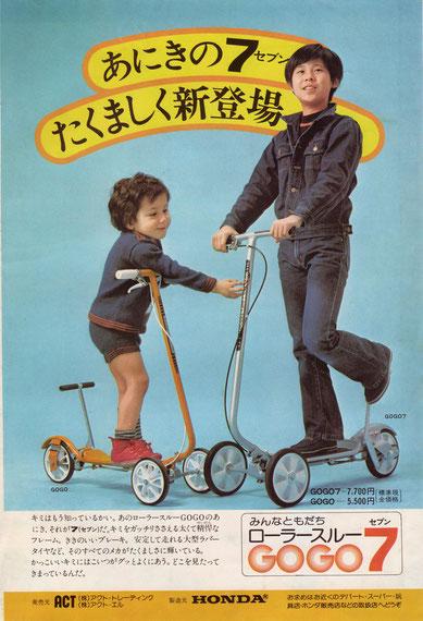 1976年雑誌広告、GOGO7誕生