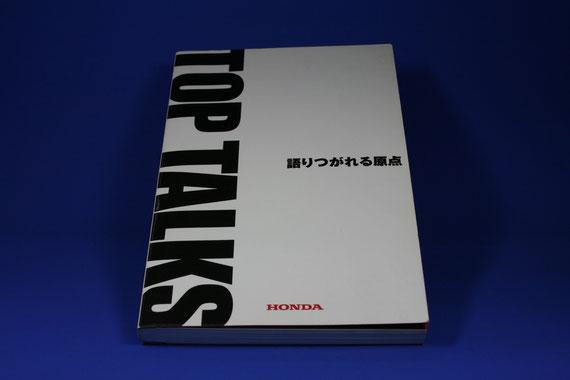 2006年11月17日発行 福井威夫社長コメントあり 発行日が凄いな