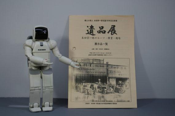 本田宗一郎生誕100年遺品展