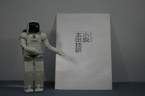 小説 本田技研