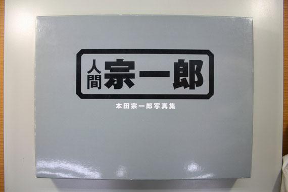 人間 本田宗一郎