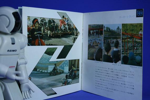 多摩テックご案内パンフレット1964版、ゴーカートランド紹介