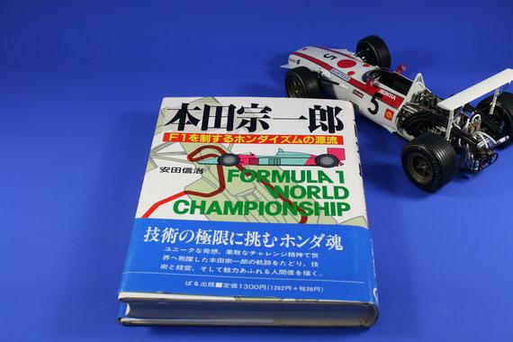 本田宗一郎F1を制するホンダイズムの源流