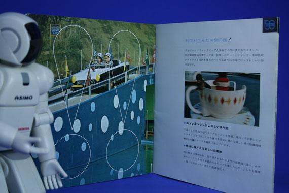 多摩テックご案内パンフレット1964版、エンジンの乗り物紹介