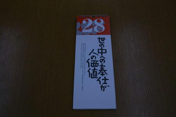 本田宗一郎の今日のひと言、31日分のひと言があります