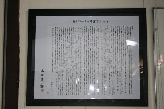 1954年 マン島TTレースの出場宣言文、ホンダの関係者から頂きました。同じものが本田宗一郎ものづくり伝承館にもあります