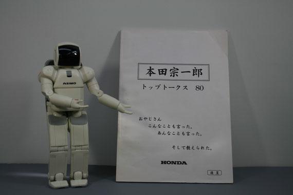 本田宗一郎トップトークス80 贈呈品