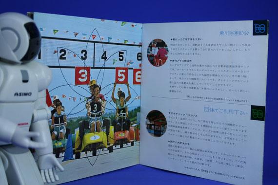 多摩テックご案内パンフレット1964版、団体客様乗り物運動会の紹介
