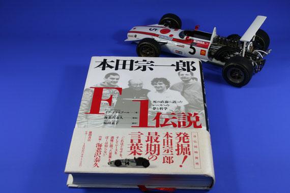 本田宗一郎F1伝説