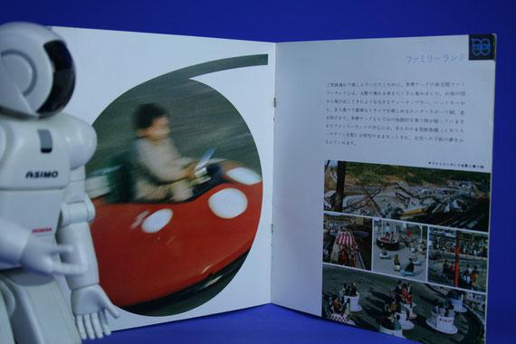 多摩テックご案内パンフレット1964版、全景の紹介
