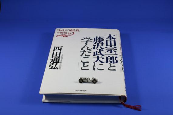 本田宗一郎と藤澤武夫に学んだこと