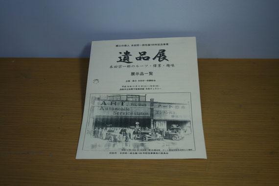 本田宗一郎生誕100年 遺品展