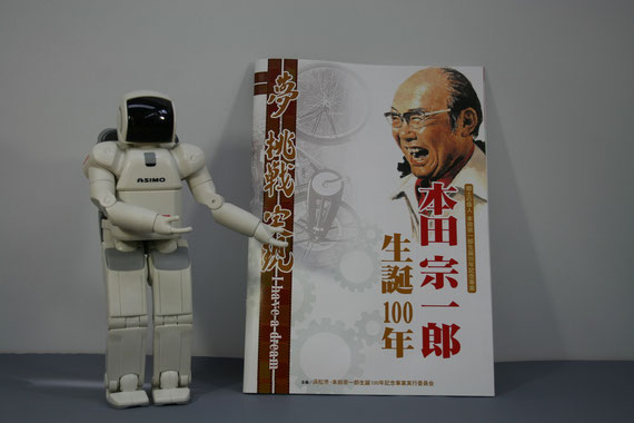本田宗一郎生誕100年特別展