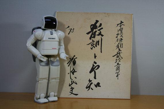 本田技研創立25周年、藤澤武夫氏の色紙、あまり色紙を書かない方との事