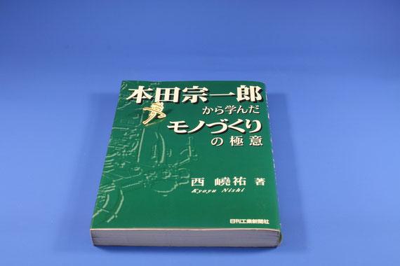 本田宗一郎から学んだモノづくりの極意
