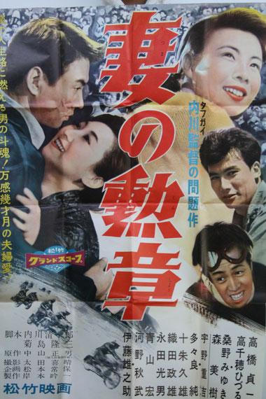 映画『妻の勲章』のポスター