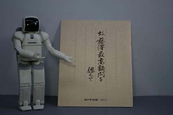 ホンダ社報特別号 故藤澤最高顧問を偲んで
