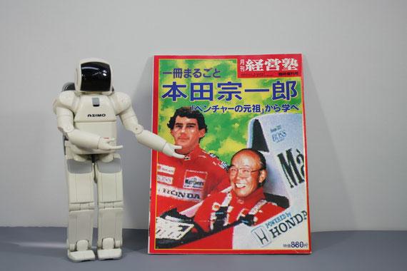 月刊経営塾 本田宗一郎