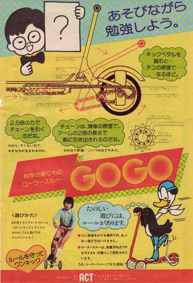 1975年雑誌広告