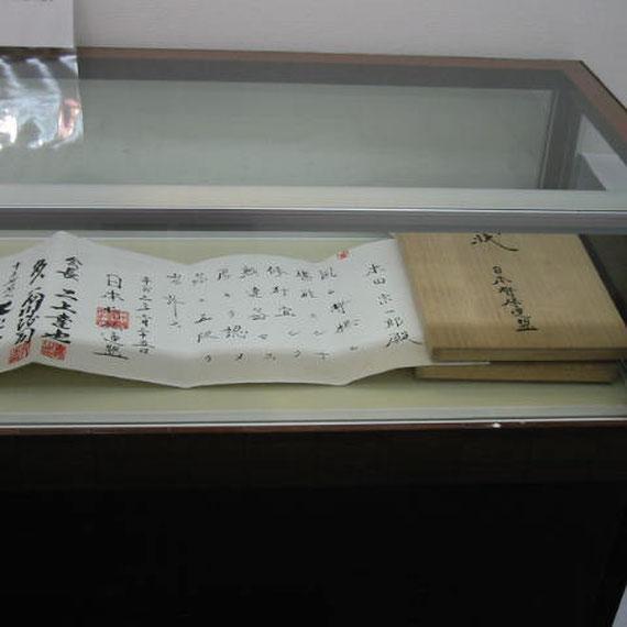 日本将棋連盟からの免状